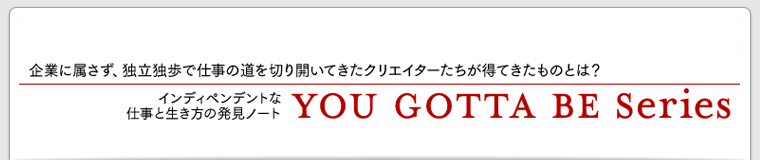 YOU GOTTA BE シリーズ