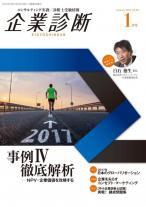 月刊 『企業診断』 2017年01月号