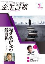 月刊 『企業診断』 2017年02月号