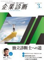 月刊 『企業診断』 2017年03月号