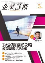 月刊 『企業診断』 2017年5月号