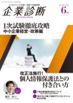 月刊 『企業診断』 2017年6月号