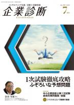 月刊 『企業診断』 2017年7月号