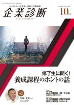 月刊 『企業診断』 2017年10月号