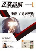月刊 『企業診断』 2018年1月号