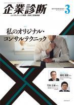 月刊 『企業診断』 2018年3月号