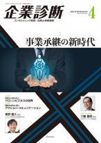 月刊 『企業診断』 2018年4月号