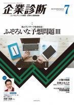 月刊 『企業診断』 2018年7月号