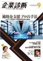 月刊 『企業診断』 2018年9月号