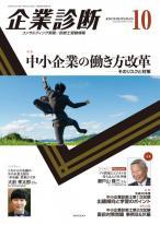 月刊 『企業診断』 2018年10月号