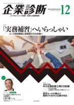 月刊 『企業診断』 2018年12月号