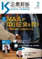 月刊 『企業診断』 2019年2月号