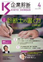 月刊 『企業診断』 2019年4月号