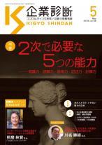 月刊 『企業診断』 2019年5月号