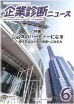 企業診断ニュース 2019年6月号