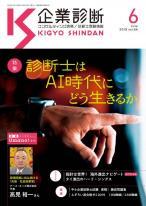 月刊 『企業診断』 2019年6月号