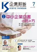 月刊 『企業診断』 2019年7月号