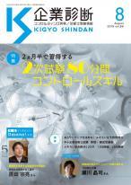 月刊 『企業診断』 2019年8月号