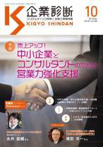 月刊 『企業診断』 2019年10月号