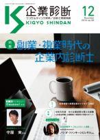 月刊 『企業診断』 2019年12月号