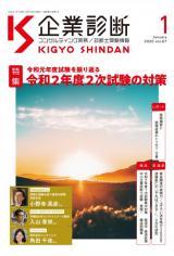 月刊 『企業診断』 2020年1月号