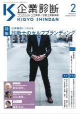 月刊 『企業診断』 2020年2月号