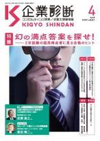 月刊 『企業診断』 2020年4月号
