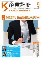 月刊 『企業診断』 2020年5月号