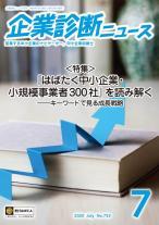 企業診断ニュース 2020年07月号