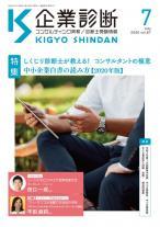 月刊 『企業診断』 2020年7月号