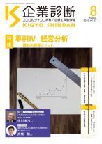 月刊 『企業診断』 2020年8月号