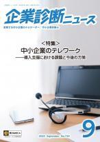 企業診断ニュース 2020年9月号