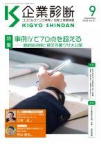 月刊 『企業診断』 2020年9月号