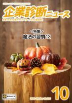 企業診断ニュース 2020年10月号