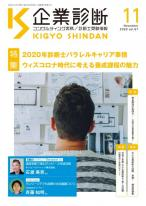 月刊 『企業診断』 2020年11月号