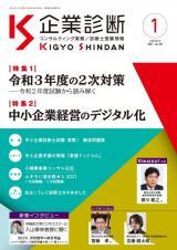 月刊 『企業診断』 2021年1月号