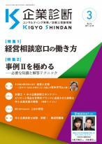 月刊 『企業診断』 2021年3月号