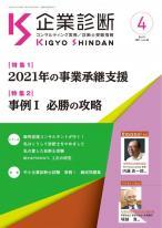 月刊 『企業診断』 2021年4月号
