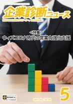 企業診断ニュース 2021年5月号