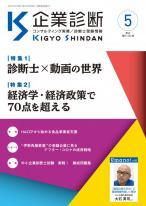 月刊 『企業診断』 2021年5月号