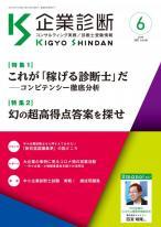 月刊 『企業診断』 2021年6月号