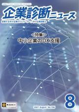 企業診断ニュース 2021年8月号
