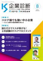月刊 『企業診断』 2021年8月号