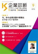 月刊 『企業診断』 2021年9月号
