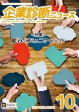 企業診断ニュース 2021年10月号