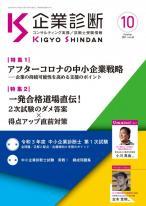 月刊 『企業診断』 2021年10月号