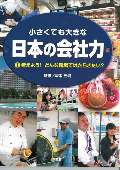 小さくても大きな日本の会社力1