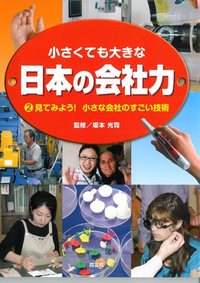 小さくても大きな日本の会社力2