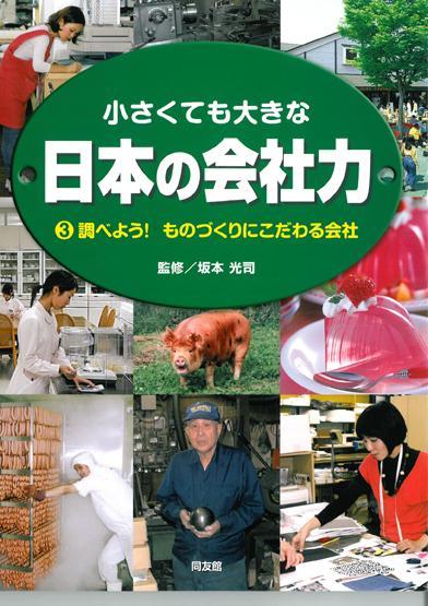 小さくても大きな日本の会社力3