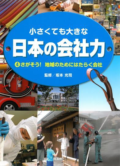 小さくても大きな日本の会社力4